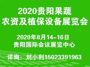 2020贵阳果蔬农资及植保设备展览会